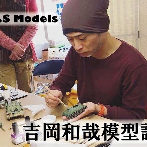 【11/12(日)茨城で開催】吉岡和哉 模型講座(ブルムベアで三色迷彩を学ぼう!)