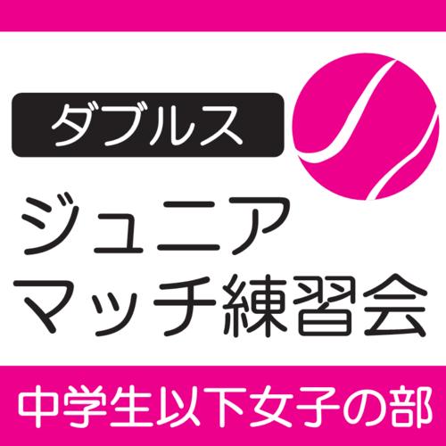 ジュニアマッチ練習会(中女-D)