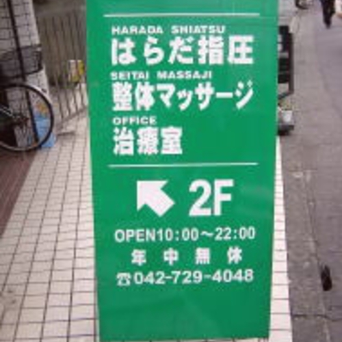 Harada acupressure chiropractic massage treatment room