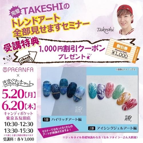 【東京五反田】完璧!TAKESHIのベース作り&トレンドアート全部見せますセミナー 5月・6月