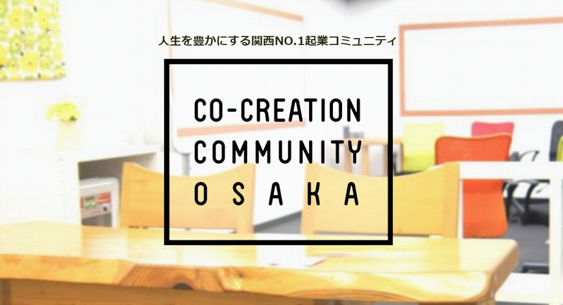 コークリOSAKA セミナールーム