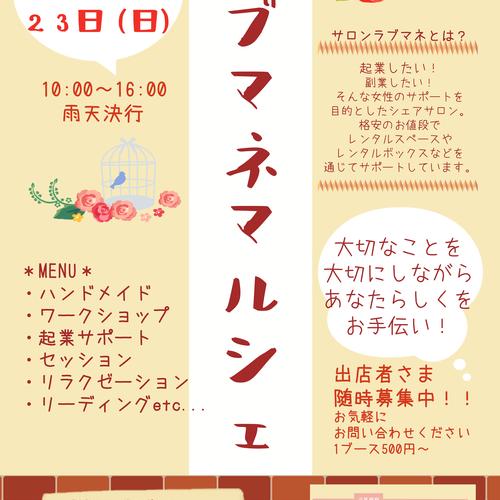 【9/22・23】ラブマネマルシェ出店者さま募集