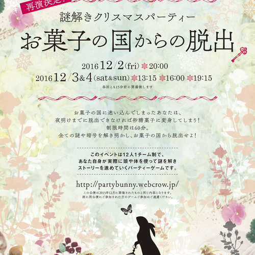 【お菓子の国からの脱出】一般チケット 1枚2,800円