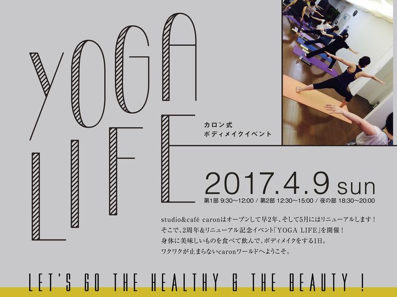YOGA LIFE *第2部 (13:00~15:00)