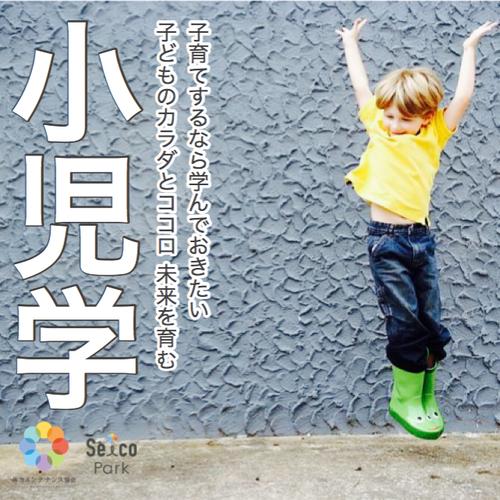 1/22火〜【名古屋・全国オンライン】小児学