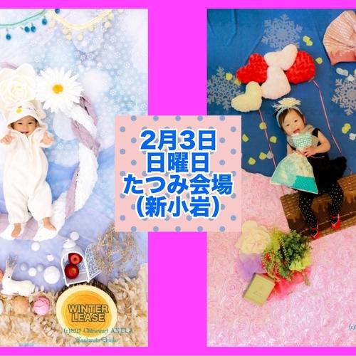 【ご予約プレゼント付!】2月3日日曜日ウィンターリース・バレンタイン撮影会INたつみ