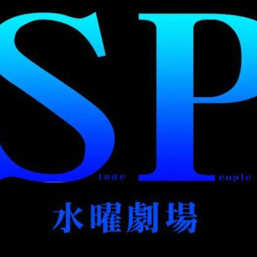 SP劇場(SP STAGE)