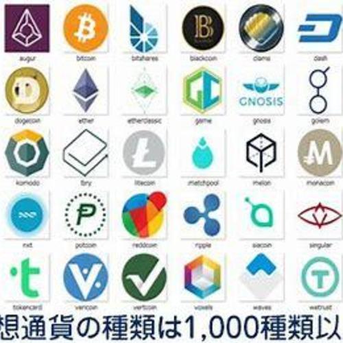 暗号通貨セミナー