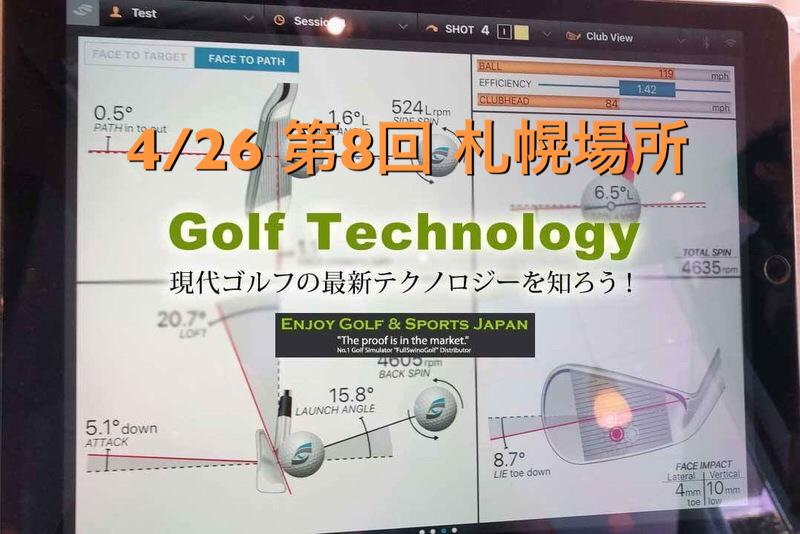第8回エンジョイゴルフテクノロジーワークショップ 4/26(木)@札幌NB プライベートゴルフクリニック