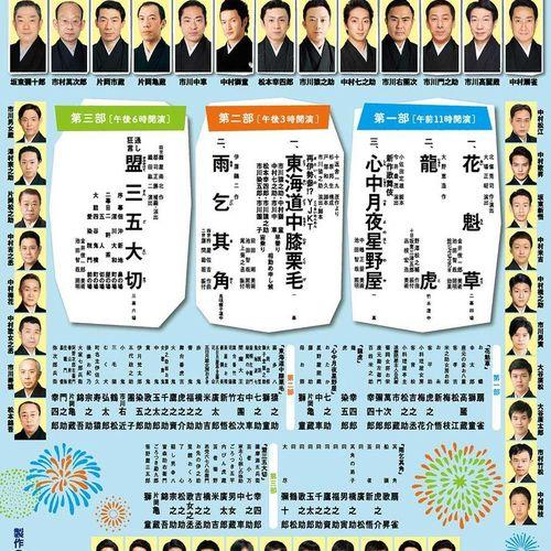 八月納涼歌舞伎 2018/08/10 (金) 18:00- 2階7列35番,36番