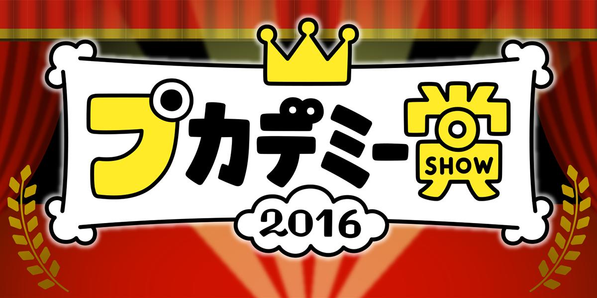 プカデミー賞2016 open12:00