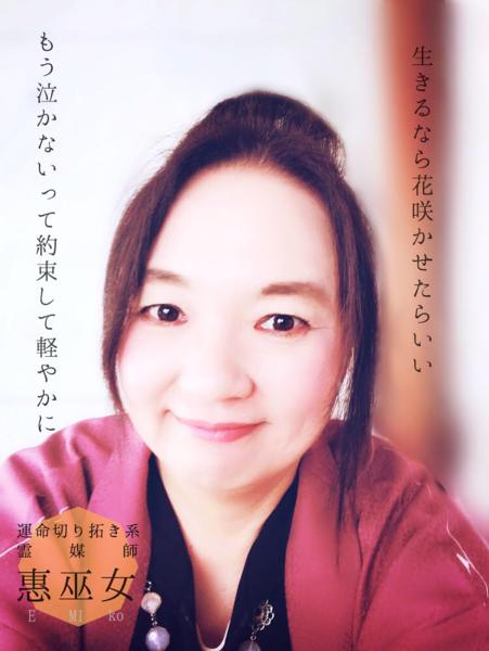 【辻堂】平成小野篁(たかむら)見習い 会いに行ける霊媒師 惠巫女 対面セッション予約表@辻堂