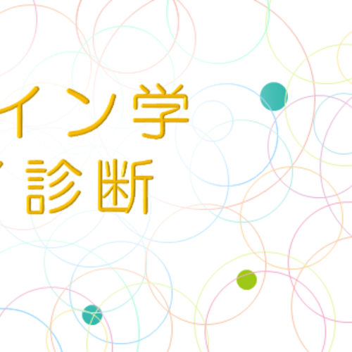 &MAMACO 【らくらし】キレイデザイン学バースデイ診断