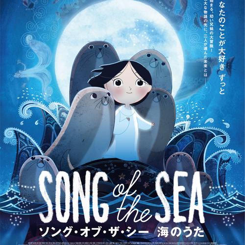 2/25(日)『ソング・オブ・ザ・シー 海のうた』日本語吹替版