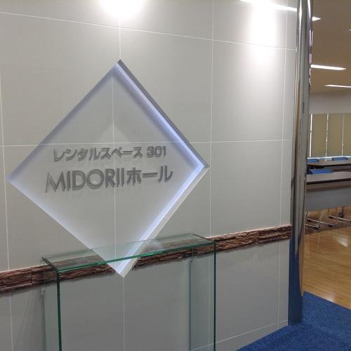 緑井スカイステージ3階レンタルスペース(仮)