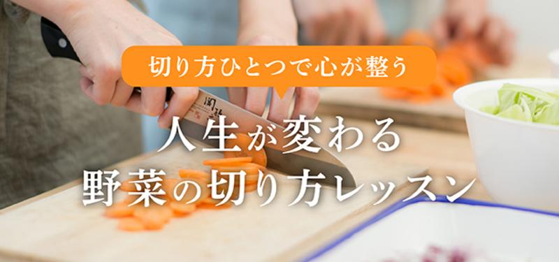【東京開催】切り方1つで心が整う・人生が変わる野菜の切り方レッスン