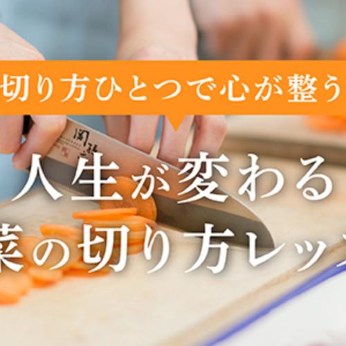 切り方1つで心が整う・人生が変わる野菜の切り方レッスン