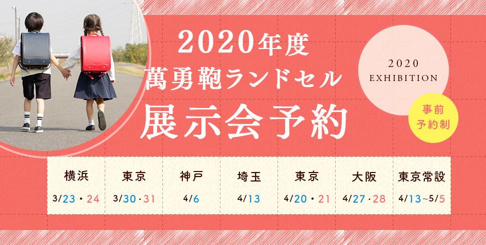 【横浜/女の子】2020年度 萬勇鞄ランドセル展示会 3/23(土)3/24(日)