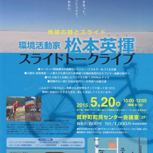 環境活動家松本英輝 スライドトークライブ