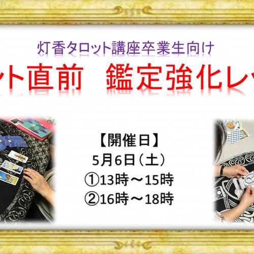 【灯香タロット卒業生】イベント直前強化レッスン