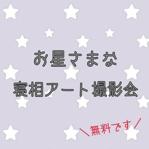 倉敷■寝相アート撮影会