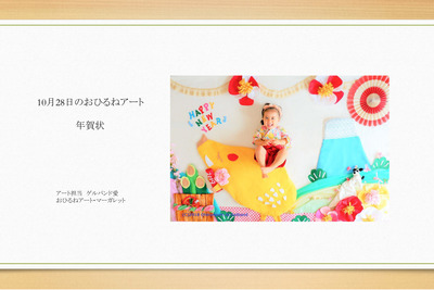 【10月28日(日)】横浜・元町 ヨガスタジオマヒナマイン で おひるねアート撮影会+プロカメラマンの親子撮影