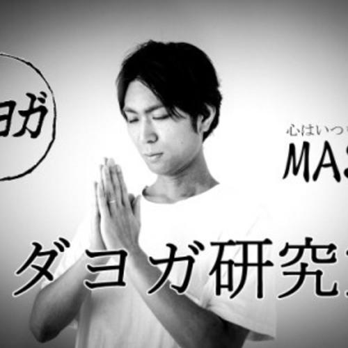 ヨガ研究室★ (MASA)