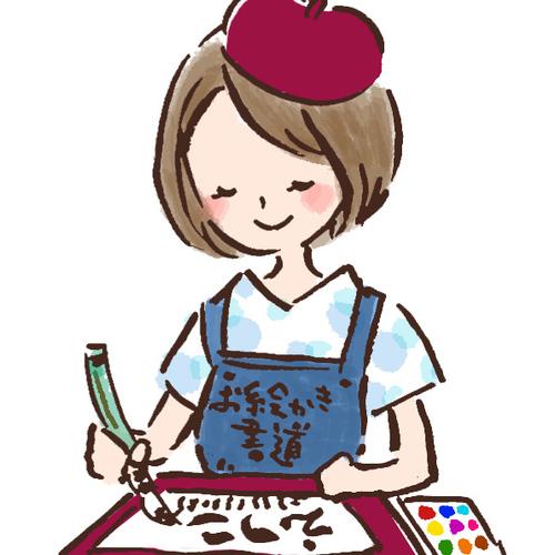 川崎:木曜クラス:お絵かき書道作家育成塾