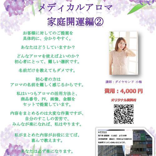 ★梶野小梅講師【メディカルアロマ-家庭開運編②】
