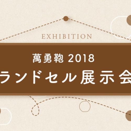 【東京(渋谷)】萬勇鞄ランドセル展示会2018