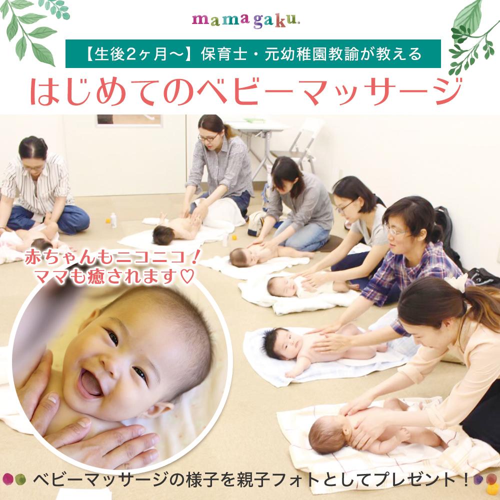 【生後2ヶ月から】癒し癒される時間を楽しもう「ベビーマッサージ」入門講座