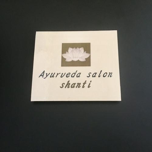 【アーユルヴェーダサロン・シャンティ】ご予約はこちら