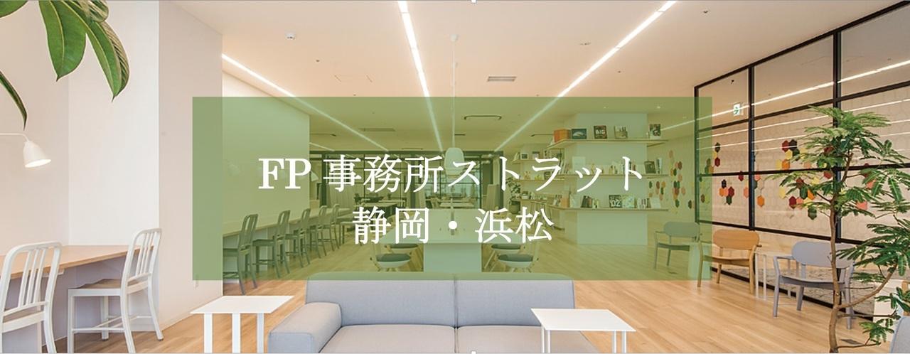 《 静岡・浜松 》◇◆ 個別受講申込みページ ◆◇
