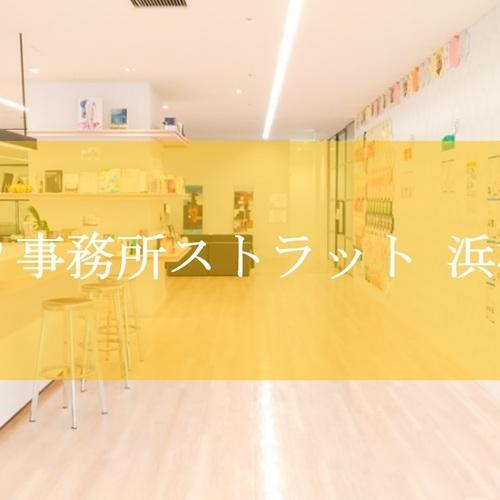 《 浜 松 》 ◆ 資産づくりに役立つ研修会 ◆  活用しないと「もったいない!」