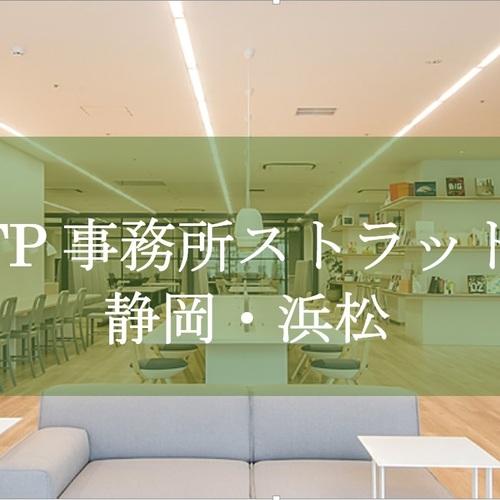 《 静岡・浜松 》◆ 資産づくりに役立つ研修会 ◆  活用しないと「もったいない!」