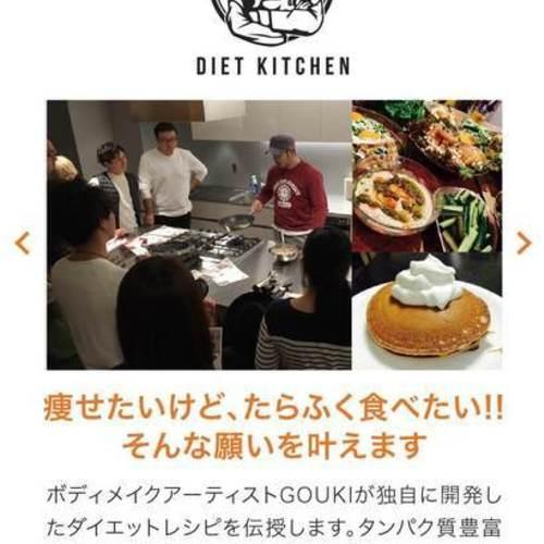 GOKI's キッチン&ラウンジ飲み会【キッチン限定20名/飲み会40名】