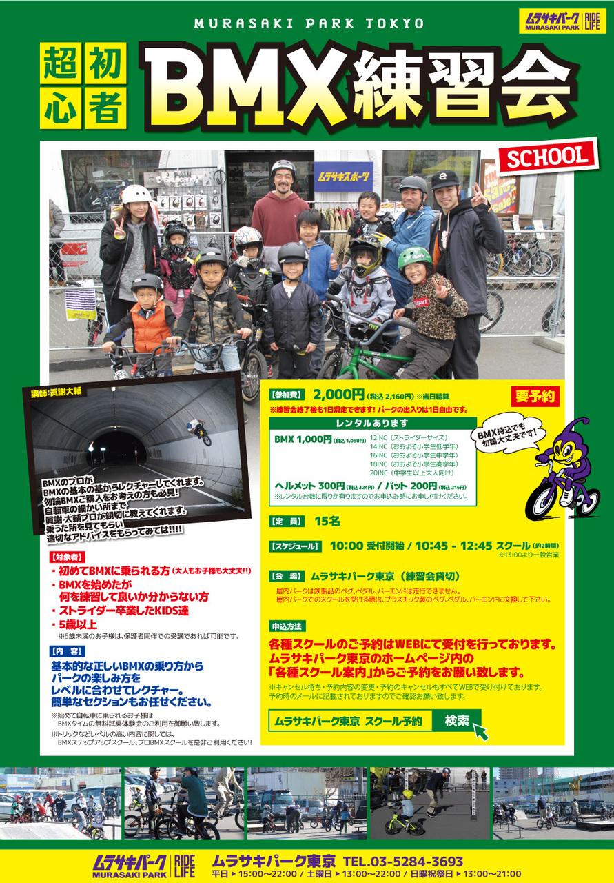 【BMX】超初心者BMX練習会(スクール)10:00受付 10:45~12:45