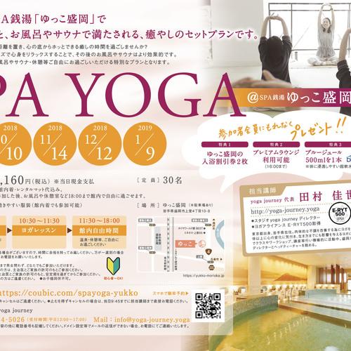 SPA YOGA 〜deep relaxation〜