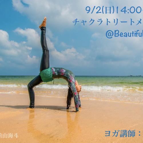 【特別企画】チャクラトリートメントヨガ(Beautiful One Day)