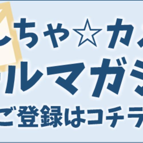 【メルマガ】読者登録♡