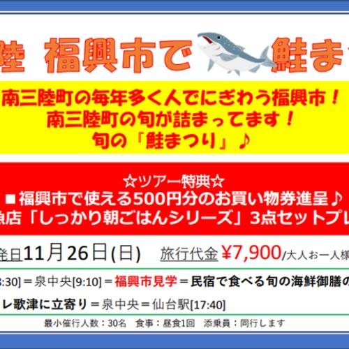 11月26日(日)南三陸 福興市で鮭まつり!!