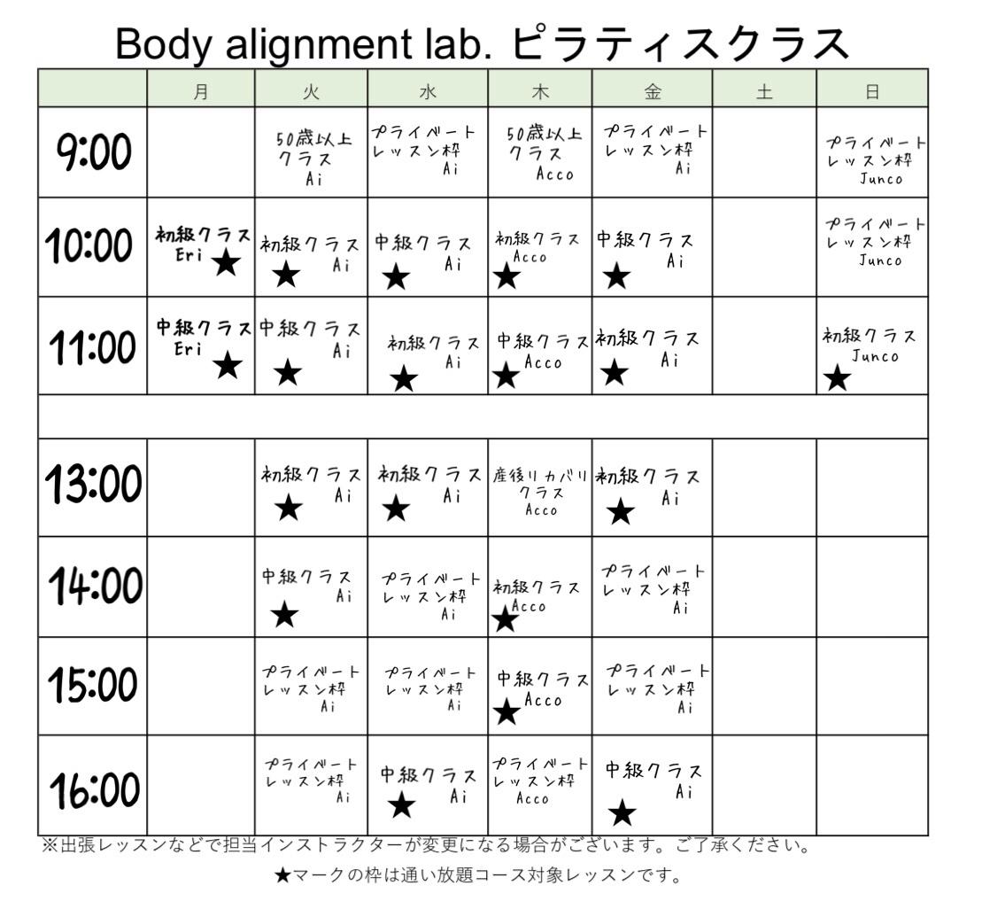 Body alignment lab. ピラティス 聖蹟桜ヶ丘サロン