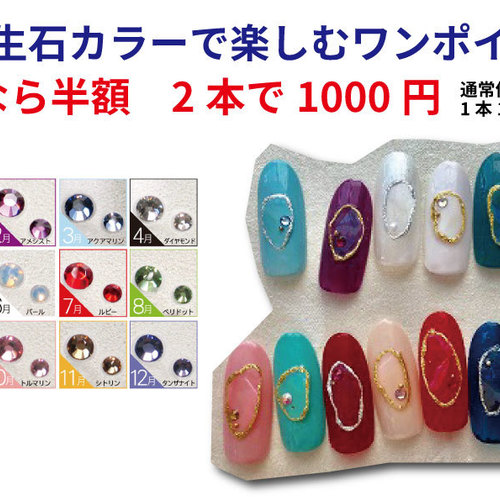 Nakameguro Nail 3980 yen Another store off is 1000 yen, Yamameidori just after Nakameguro Station.