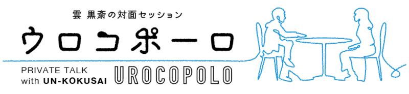 雲 黒斎の対面セッション『ウロコポーロ』(平日)