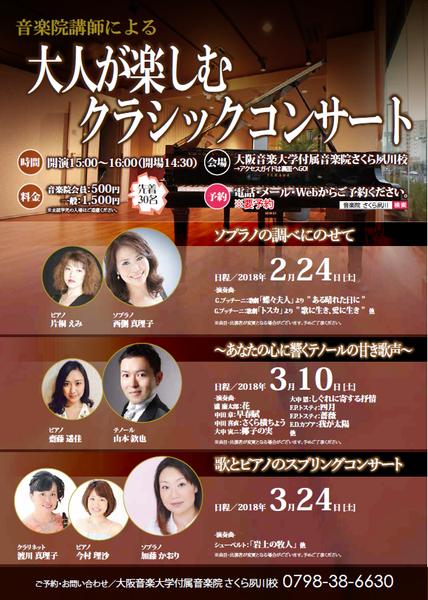 【要予約】3/10音楽院講師による大人が楽しむクラシックコンサート♪