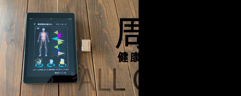 オールワン275 測定体験会 東京神田