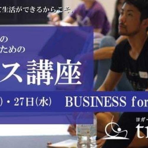 ◇オンライン◇ ヨガインストラクターの精神的・経済的自立のためのビジネス集中講座