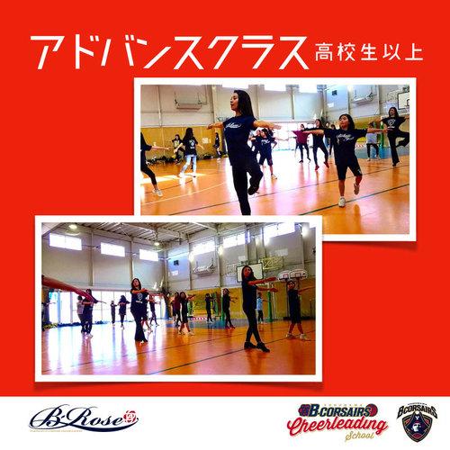 【チアスクール無料体験会】B-ROSEアドバンスチアレッスン (高校生以上)