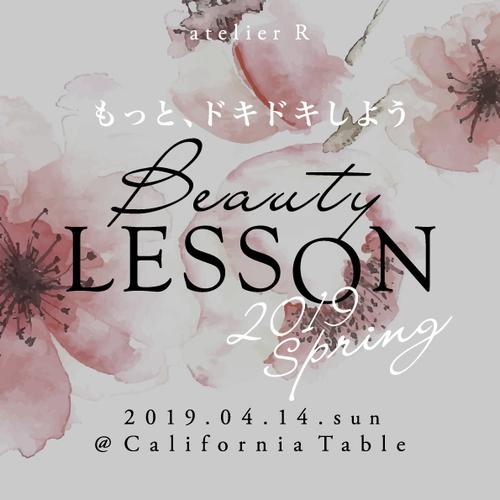 atelierR  Beauty Lesson 2019spring(先行予約)