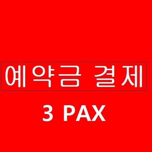 스노클링 예약금 결제 3PAX